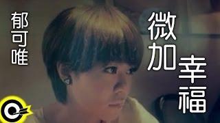 郁可唯 Yisa Yu【微加幸福】台視、三立華劇「小資女孩向前衝」片尾曲 Official Music Video