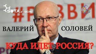КУДА ИДЕТ РОССИЯ? Валерий Соловей: политический прогноз на 2019-2020 годы