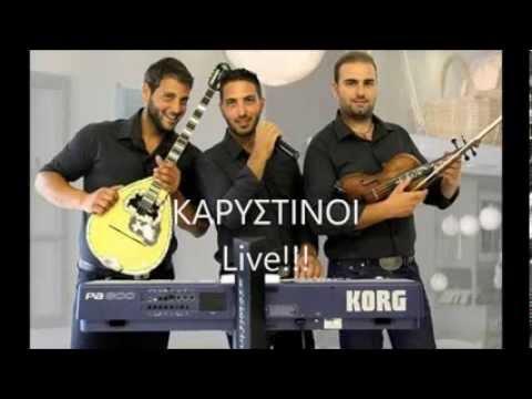 ΚΑΡΥΣΤΙΝΟΙ Live!!! ΡΟΥΜΠΕΣ