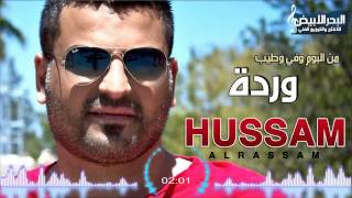 Hussam Alrassam - Warda Wlabsa Lwardi   حسام الرسام - وردة ولابسة الوردي