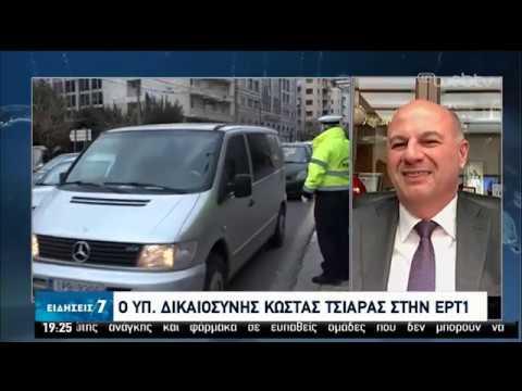 Ο Υπουργός Δικαιοσύνης Κώστας Τσιάρας στην ΕΡΤ | 09/04/2020 | ΕΡΤ