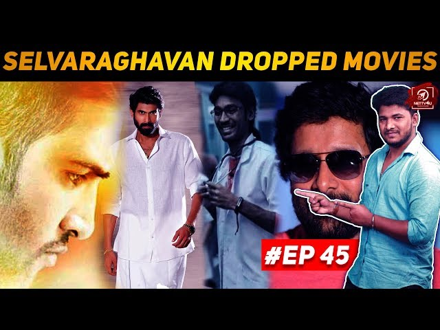 Interesting Facts #AKReview | Selvaraghavan Dropped Movies | EP 45 | Nenjam Marappathillai