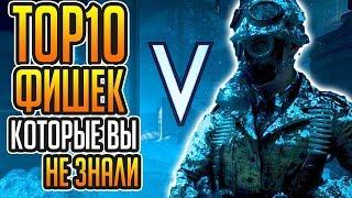 Battlefield V: ТОП 10 ФИШЕК о которых вы могли не знать