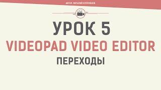 VideoPad Video Editor. Урок 5. Переходы