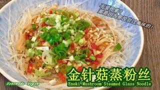 《金针菇蒸粉丝   Enoki Mushroom Steamed Glass Noodle》入口滑滑嚼头韧韧的蒸菜。做法简单既快捷,而且保留了金针菇的鲜味和营养,颜色搭配在一起也非常漂亮!