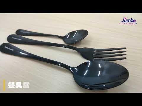 ● 不鏽鋼西餐具
