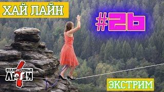 Хай Лайн - Трюки на высоте (Канатоходцы) [ВЕЛИКОЛЕПНЫЕ ЛЮДИ #26]