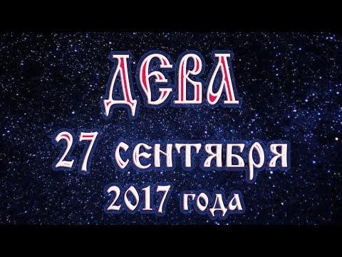 Символ 2017 года гороскоп