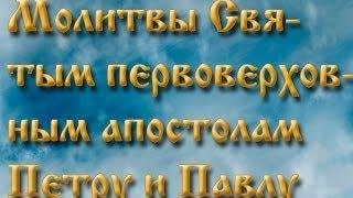 Молитвы святым первоверховным апостолам Петру и Павлу .
