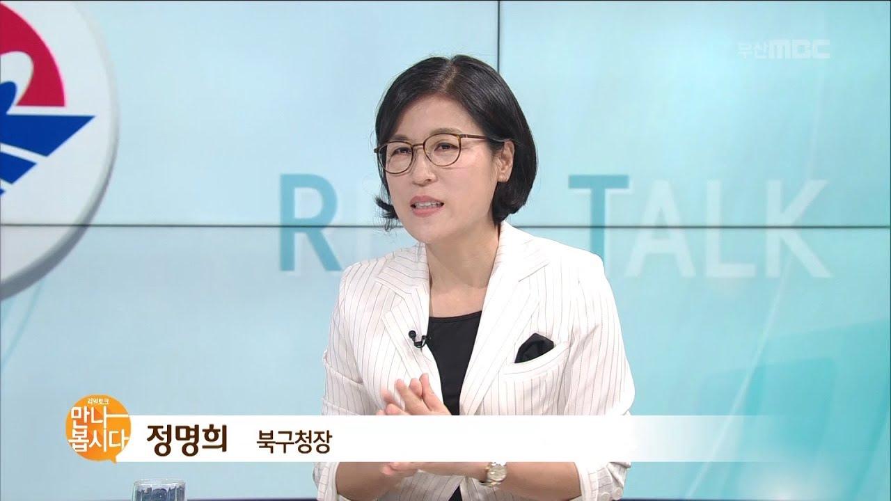 정명희 북구청장 다시보기