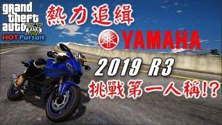 【RHung】GTA5 熱力追緝:山葉2019 YZF-R3 |Hot Pursuit:YAMAHA 2019 YZF-R3-EP11★(GTA 5 Mods Gameplay)