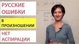 Русские ошибки в английском произношении. Нет аспирации!
