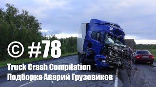 Подборка Аварий Грузовиков / Truck Crash Compilation / © #78 / Аварии Грузовиков 2016 / Аварии и ДТП