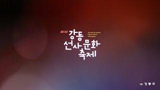 제23회 강동선사문화축제 홍보영상 선사빛거리 제작 스케치