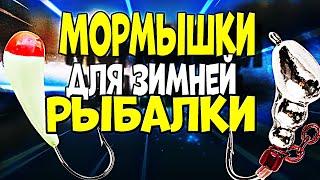 Мормышка 33 рф