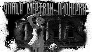 История на ночь - УЛИЦА МЁРТВОЙ ПИОНЕРКИ