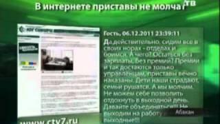 «Бомба» о службе судебных приставов. (NotaBene 07.12.11)