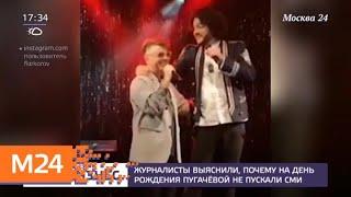 Почему на день рождения Пугачевой не пускали СМИ - Москва 24