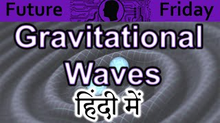Gravitational wave Explained In HINDI {Future Friday}