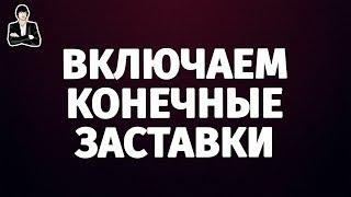 КОНЕЧНЫЕ ЗАСТАВКИ И АННОТАЦИИ НА YOUTUBE 2017. Как включить и настроить конечные заставки на видео