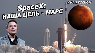 Илон Маск о создании SpaceX |29.05.2008| (На русском)