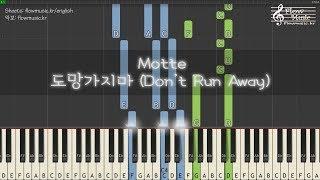 모트 (Motte) - 도망가지마 (Don't Run Away) [에이틴 / A-TEEN OST] Piano Tutorial 피아노 배우기