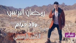 اغاني حصرية رمضان البرنس ولاد حرام | Ramadan El Preins Welad Haram تحميل MP3