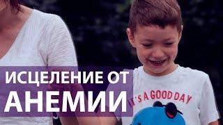 Исцеление ребенка от анемии на колледже Гора Моисея