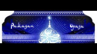 Рамазан - құлшылық айы. Жаңа уағыз. ұстаз Ризабек Батталұлы
