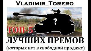 ТОП-5 ЛУЧШИХ ПРЕМОВ 8 УРОВНЯ, КОТОРЫХ НЕТ В СВОБОДНОЙ ПРОДАЖЕ!