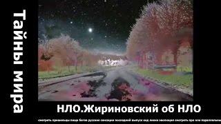 НЛО Жириновский об НЛО.. дети индиго из другого мира кометы и астероиды солнечной системы.