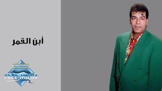 تحميل اغاني Hassan El Asmar - Ebn El Amaar | حسن الأسمر - أبن القمر MP3
