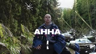 EIGHTEEN   Анна (Audio)