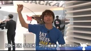 ビンビンスティック(フィッシングショーOSAKA)