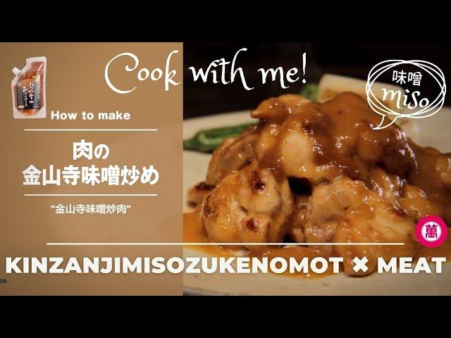 JAPANESE FOOD COOKING「 meat with Kanzanji miso seasoning sauce」マルマン 金山寺みそ漬の素レシピ「肉の金山寺味噌炒め」英語