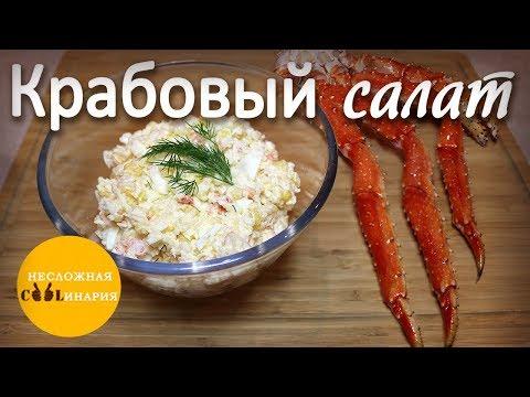 Крабовый салат с камчатским крабом!