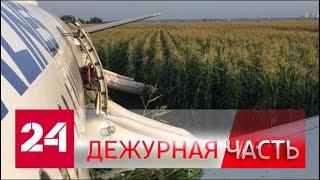 Вести. Дежурная часть от 15 августа 2019 года (17:30) - Россия 24