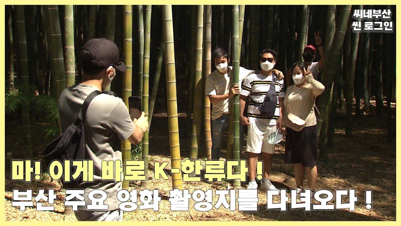 [씨네부산 - 씬 로그인 EP. 5] 마 ! 이게 바로 K-한류다 ! 부산 주요 영화 촬영지를 다녀오다 !