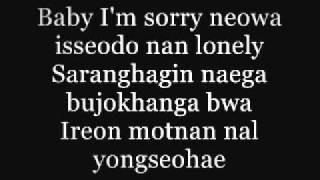 2NE1 - Lonely Lyrics