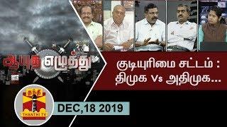 (18/12/2019) Ayutha Ezhuthu   Citizenship Act : DMK Vs AIADMK   Thanthi TV