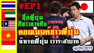 EP1-คอมเมนต์ชาวญี่ปุ่นหลังสื่อญี่ปุ่นตีข่าว นิชิโนะ พาทีมชาติไทยชนะอินโดนิเซีย 3-0