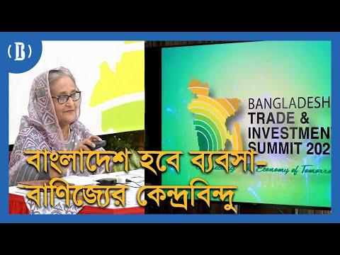বাংলাদেশ হবে ব্যবসা-বাণিজ্যের কেন্দ্রবিন্দু