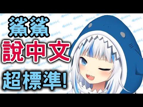 【vtuber 中文】【Gura】鯊鯊講中文 意外的標準