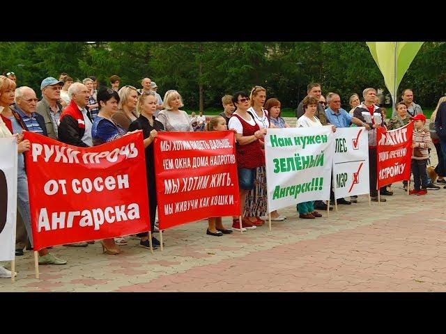 Почему ангарчане выходят на митинги?