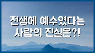 설기문 라이브! 정우 님 전생상담 : 전생에 예수였다는 사람의 진실은?!