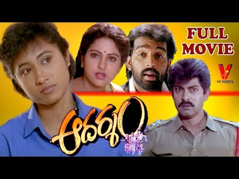 AADARSHAM | TELUGU FULL MOVIE | JAGAPATHI BABU | ASWINI | YAMUNA | V9 VIDEOS