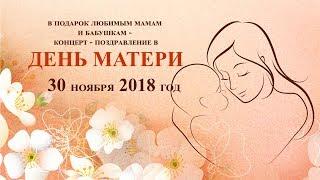 Праздничный концерт в День Матери 2018 год.