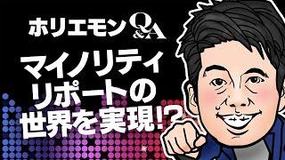 堀江貴文のQ&Avol.415〜マイノリティリポートの世界を実現!?〜