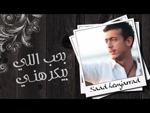 Saad Lemjarrad - Ba7eb Elli Byekrahni