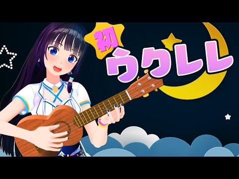【初・ウクレレ枠】弾き語りできるようになりたい【#葵の生放送】